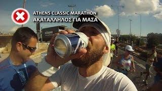 ATHENS CLASSIC MARATHON 2013 - 31ος ΚΛΑΣΙΚΟΣ ΜΑΡΑΘΩΝΙΟΣ