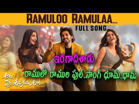 రాములో-రాముల-సాంగ్-''ఇరగాదీశాడు''ramuloo-ramulaa-full-song-||ala-vaikuntapuram-lo-songs|#aa19