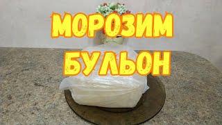 КАК ЗАМОРОЗИТЬ БУЛЬОН/Лёгкие рецепты