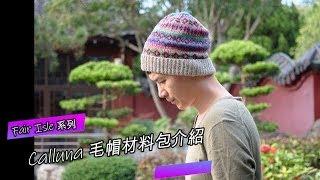 Fair Isle 系列 【Calluna】毛帽材料包+教學影片介紹