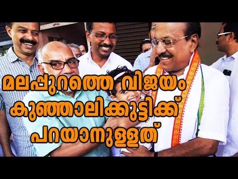Malappuram By Election: Kunhalikutty's Comment On Result | Oneindia Malayalam