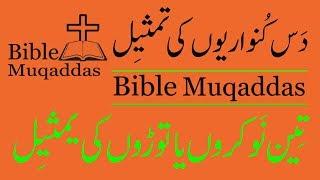 Matthew chapter 25 Bible Muqaddas in Urdu Hindi