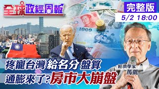 【全球政經周報】通膨悚訊號!房市將大崩盤? 法案疼寵台灣