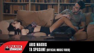 Άρης Μακρής - Τα Σπάσαμε | Official Music Video