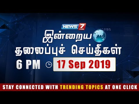 Today Headlines @ 6PM | இன்றைய தலைப்புச் செய்திகள் | News7 Tamil |  Evening Headlines |  17-09-2019   Subscribe➤ https://bitly.com/SubscribeNews7Tamil  Facebook➤ http://fb.com/News7Tamil Twitter➤ http://twitter.com/News7Tamil Instagram➤ https://www.instagram.com/news7tamil/ HELO➤ news7tamil (APP) Website➤ http://www.ns7.tv    News 7 Tamil Television, part of Alliance Broadcasting Private Limited, is rapidly growing into a most watched and most respected news channel both in India as well as among the Tamil global diaspora. The channel's strength has been its in-depth coverage coupled with the quality of international television production.