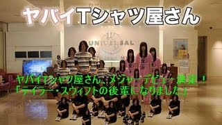 男女ツインボーカル3ピースバンド、ヤバTことヤバイTシャツ屋さんが、メ...