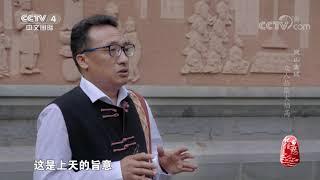 [记住乡愁]神选之子带领彝族百姓走向统一| CCTV中文国际