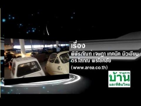 รายการบ้านและที่ดินไทย 57-12-04