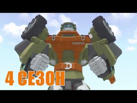 видео: Тоботы 4 сезон - Новые серии - 1 Серия: Крутые напарники | Мультики про роботов трансформеров