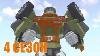 Тоботы 4 сезон - Новые серии - 1 Серия: Крутые напарники | Мультики про роботов трансформеров
