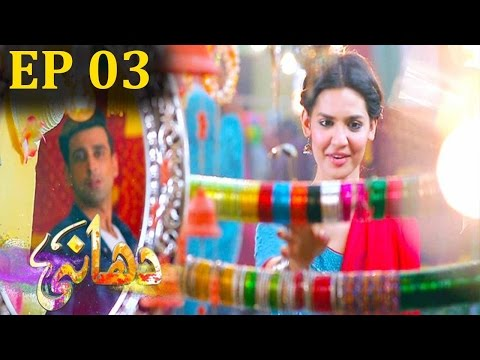 Dhaani - Episode 3 | Har Pal Geo