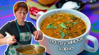 Лучший рецепт знаменитого грузинского супа харчо Все просто и вкусно