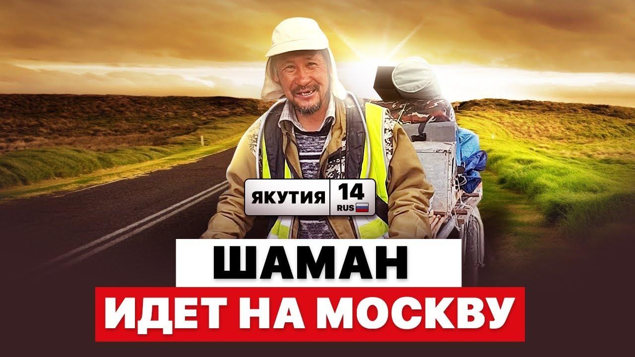 Картинки по запросу шаман Александр Габышев