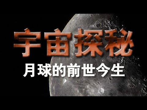 《宇宙探秘》(二):月球的前世今生 | CCTV纪录