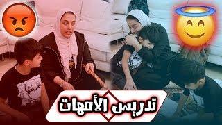 انواع الامهات في تدريس الابناء 😂😂 - عائلة عدنان
