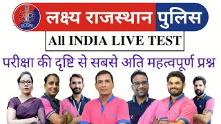 Rajasthan police model paper 2020   All India Mock Test For Rajasthan Police 2020 Exam
