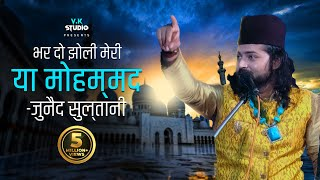 Bhar Do Jholi Meri Ya Muhammad  Lot Ke Na Jaunga Khali Qawwali || Junaid Sultani || Surat