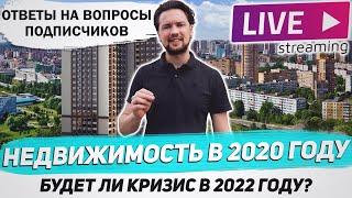 Недвижимость в 2020 году / Будет ли кризис в 2022 г. / Ответы на вопросы подписчиков.