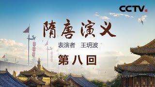 《名段欣赏》 20190823 名家书场 评书《隋唐演义》(第八回)| CCTV戏曲
