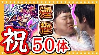 【モンスト】運極の儀50体突破!ツクヨミ&イザナギ達成でまさかのお祝い!?【GameMarket】