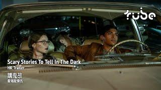 Scary Stories To Tell In The Dark 講鬼故 [HK Trailer 香港版預告]