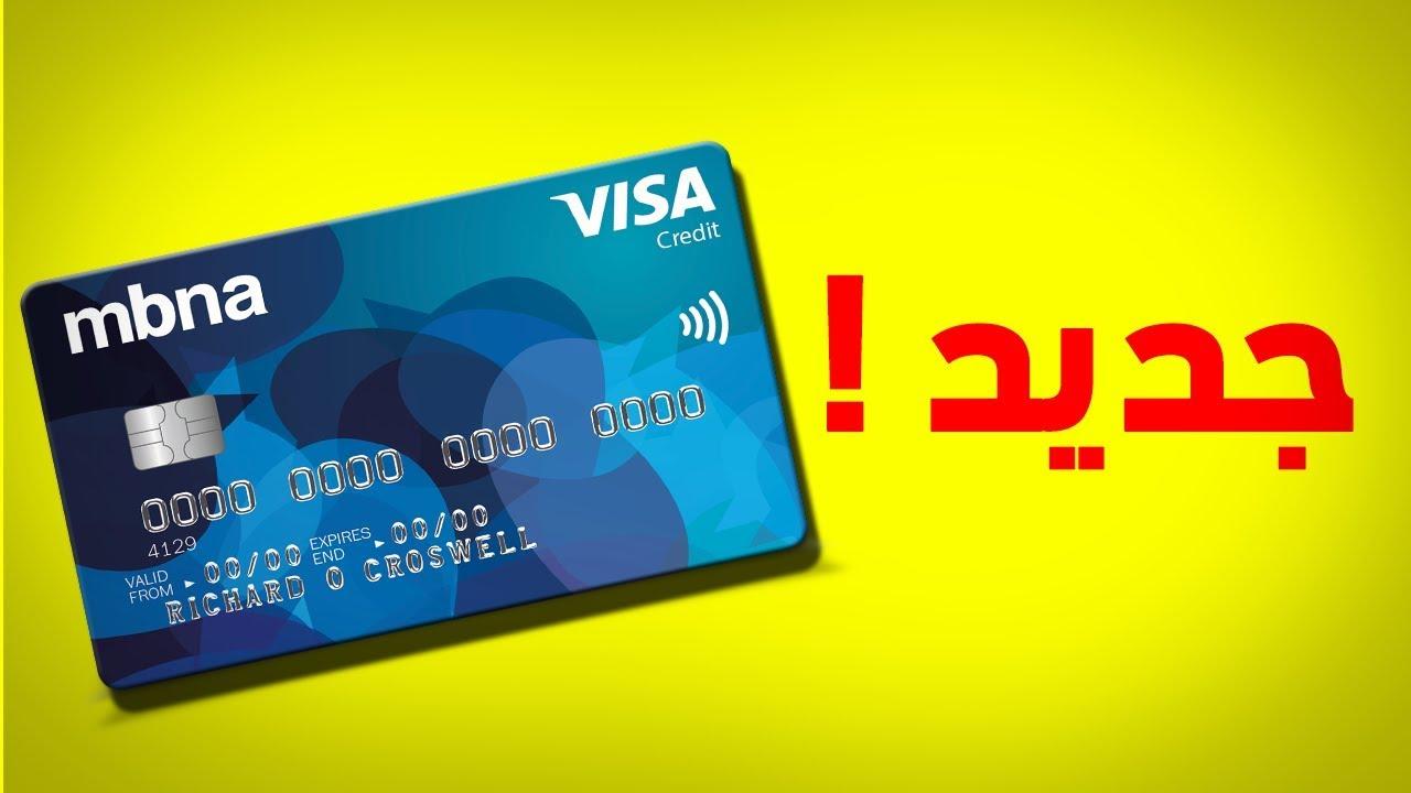كيفية الحصول على بطاقة فيزا [Mastercard] حقيقية في ثواني في كل الدول العربية ????