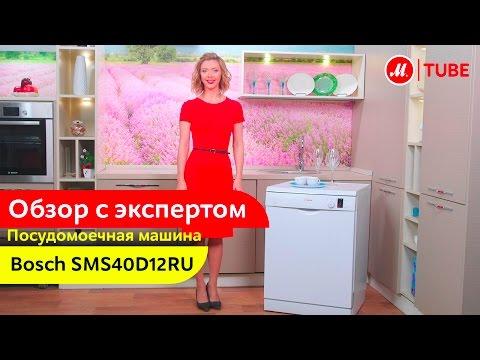 Видеообзор посудомоечной машины Bosch SMS40D12RU с экспертом «М.Видео»