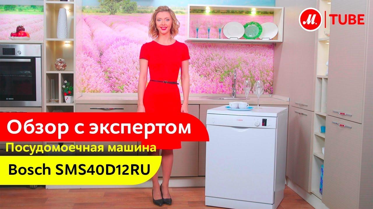 инструкция пользования посудомойки бош