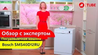 Видеообзор посудомоечной машины Bosch SMS40D12RU с экспертом «М.Видео»(Стандартная посудомоечная машина Bosch SMS40D12RU Подробнее ..., 2017-01-05T16:13:02.000Z)