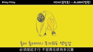 [中字/手繪] MINO(송민호) - 알람 (ALARM) (lyrics video) (ROM in CC)