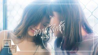 ความรู้สึกช้า l BLUES TAPE 【Official MV】