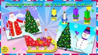 Развивающие новогодние мультики для маленьких – сборник 16 минуты! Развивающий мультфильм для детей