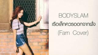 Bodyslam - เรือเล็กควรออกจากฝั่ง Version. ผู้หญิง (Farn Cover)