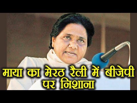 Mayawati ने Meerut रैली में BJP पर  लगाए गंभीर आरोप । वनइंडिया हिंदी
