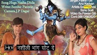 Nashili Bhang Ghot De || नशीली भांग घोट दे  || Haryanvi Shiv Bhajan