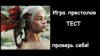 """ПРОЙДИ ТЕСТ по """"Игре престолов"""""""