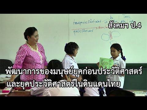 สังคมฯ ป.4 พัฒนาการของมนุษย์ยุคก่อนประวัติศาสตร์ และยุคประวัติศาสตร์ในดินแดนไทย ครูเรณู แสงเงินอ่อน