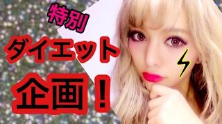 【5万人突破企画】ダイエットに燃える女子集合!!
