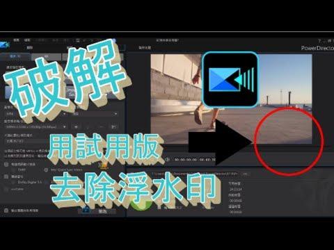 movavi video editor 15 破解 教學