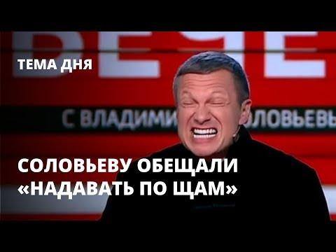 Соловьеву обещали «надавать