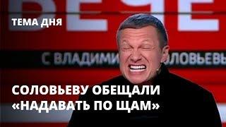 Соловьеву обещали «надавать по щам». Тема дня