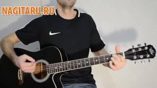Укус вампира - СЕКТОР ГАЗА - Легкие аккорды в Em и разбор   Песни под гитару - Nagitaru.ru