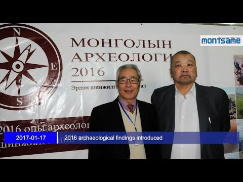 2016 archaeological findings introduced