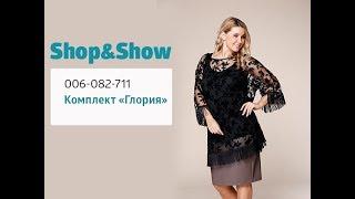Комплект «Глория». Shop & Show (Мода)