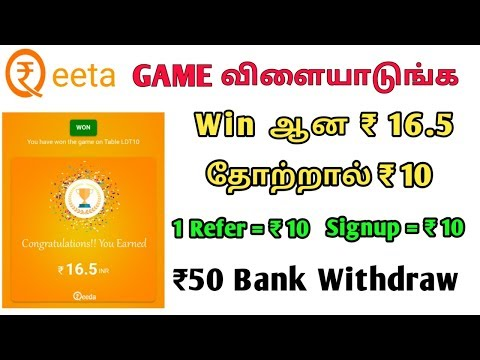 Every minutes get тВ╣16.5 ЁЯОЙ Game Play & Earn Unlimited Money ЁЯШЙ Qeeda App ЁЯСЙ Direct to Bank|| Tamil