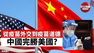 #中美關係 #疫苗外交 【晨早直播】從疫苗外交到疫苗道德,中國完勝美國?
