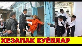 ХЕЗАЛАК КУЁВЛАР БУЛАР(БОШКАЛАРГА ХАМ ЮБОРИНГ)