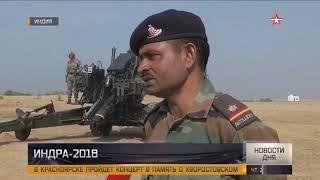 Российские военные испытали оружие армии Индии