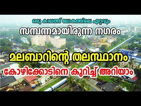 Capital City Of Malabar   Facts about Kozhikode City (Calicut ) കോഴിക്കോട് നഗരത്തെ കുറിച്ച് !