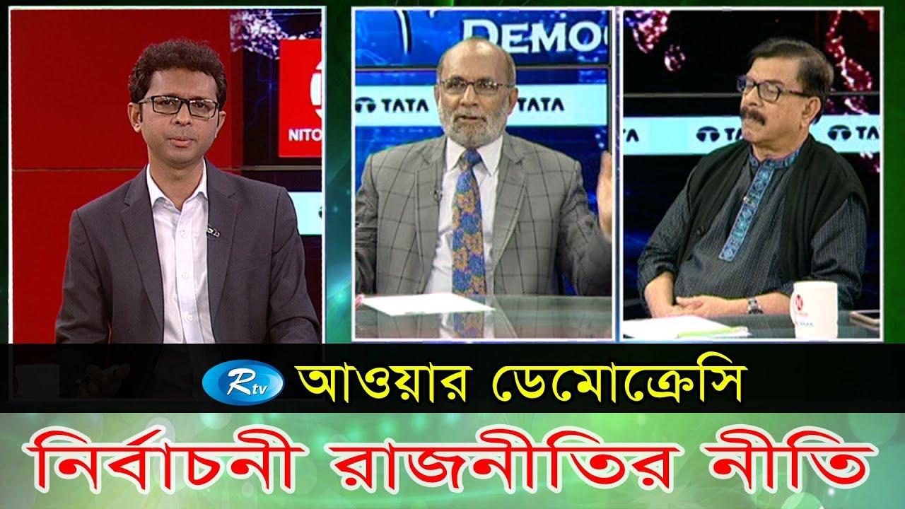 Our Democracy | নির্বাচনী রাজনীতির নীতি | Political policy of electoral politics | Rtv Talkshow